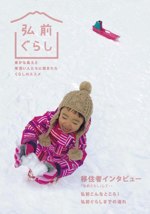 青森県弘前市への移住に役立つ情報が満載!弘前ぐらしパンフレット