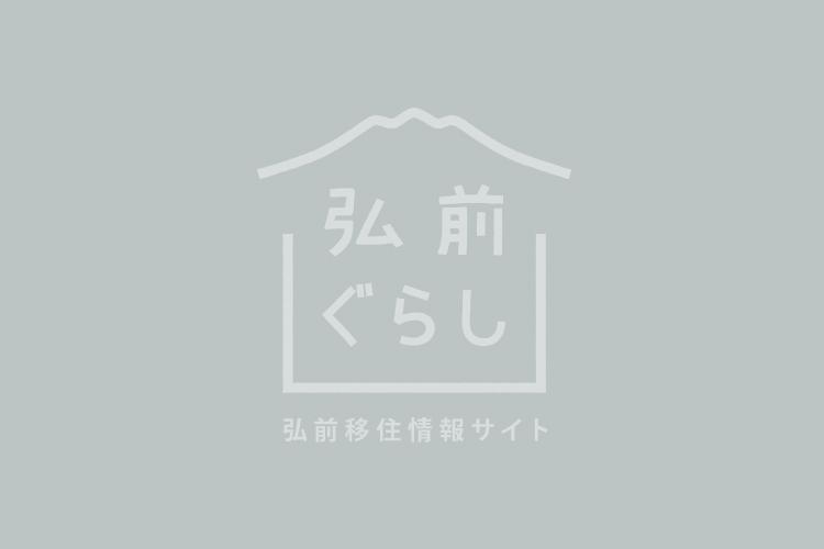 青森県弘前市への移住・UJIターン 弘前ぐらし