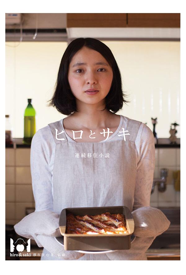 青森県弘前市への移住PR 連続移住小説「ヒロとサキ」