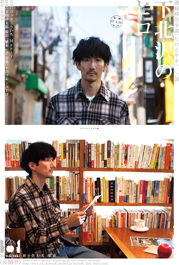 青森県弘前市への移住PR 連続移住小説「ヒロとサキ」 第一話「下北沢のヒロ」
