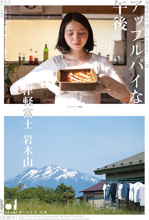 青森県弘前市への移住PR 連続移住小説「ヒロとサキ」 第二話「アップルパイな午後」
