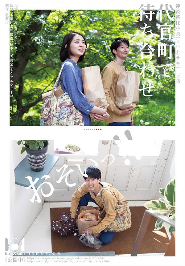 青森県弘前市への移住PR 連続移住小説「ヒロとサキ」 第三話「代官町で待ち合わせ」