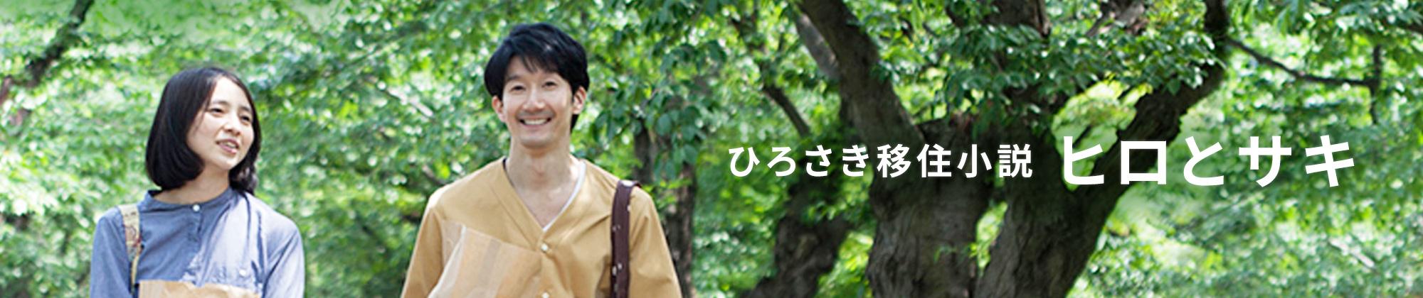ひろさき移住小説 ヒロとサキ