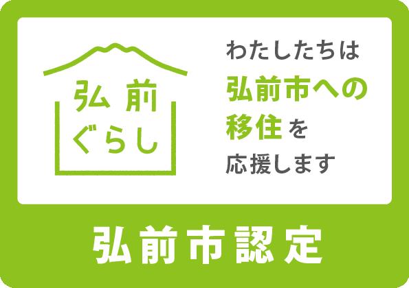 弘前市移住応援企業 提供用認定マーク 弘前ぐらし