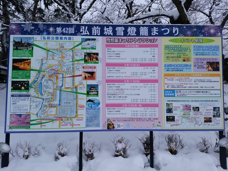 雪燈籠祭り 詳細看板