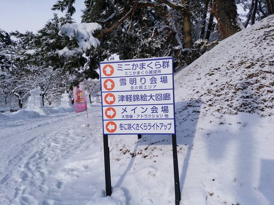 雪燈籠祭り 道順