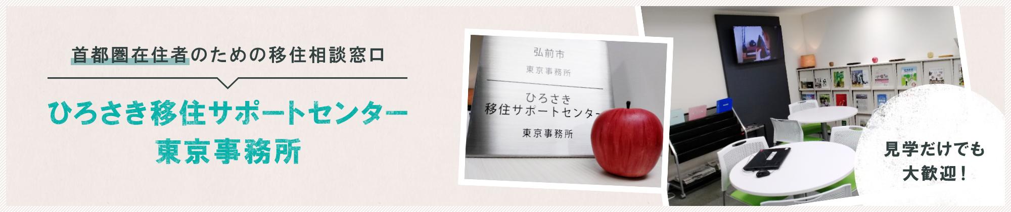 ひろさき移住サポートセンター東京事務所