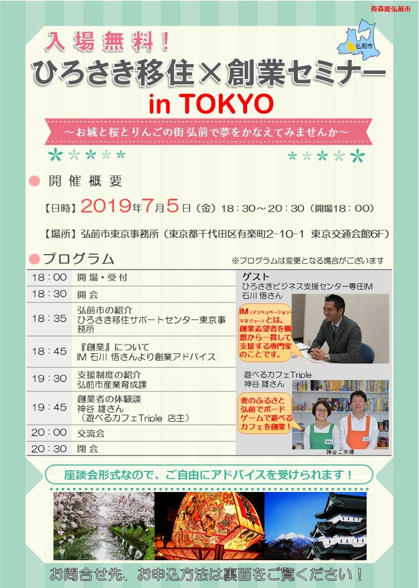 「ひろさき移住×創業セミナー」in東京