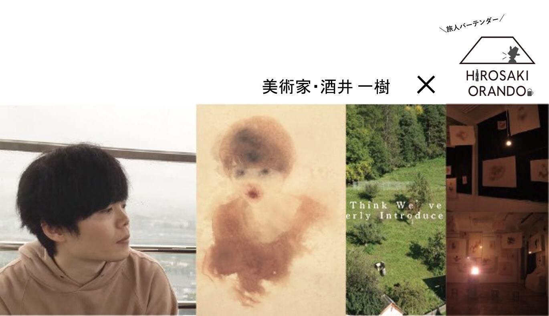 弘前アーティスト・イン・レジデンス