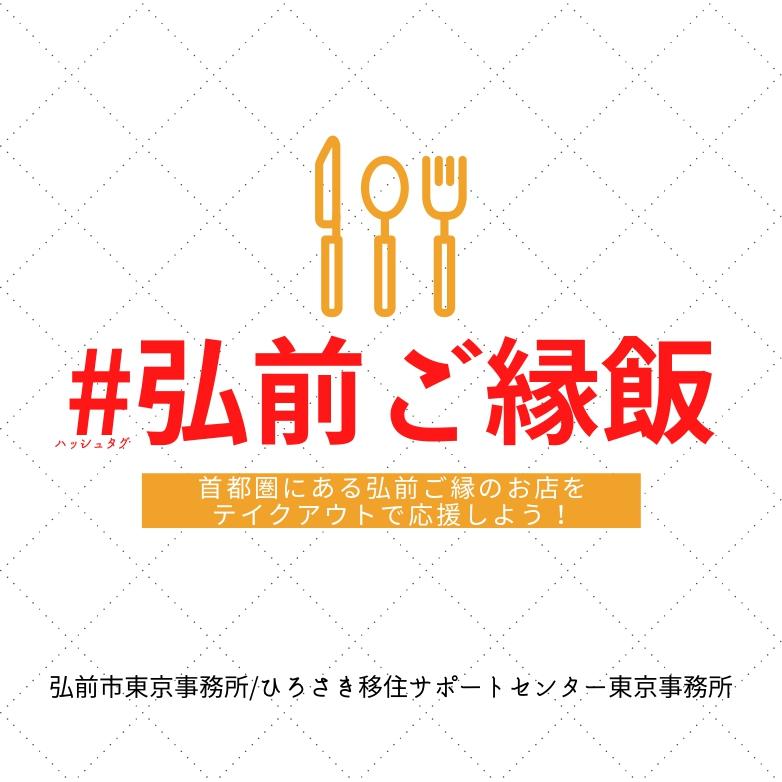 #弘前ご縁飯