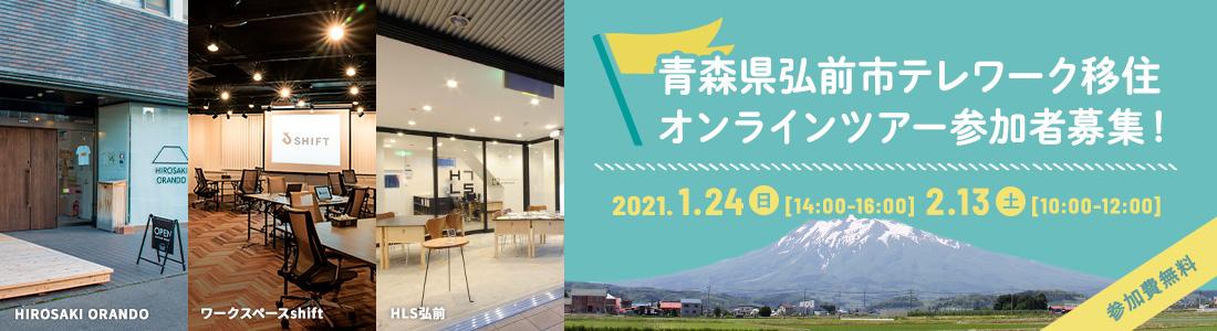 青森県弘前市テレワーク移住オンラインツアー参加者募集
