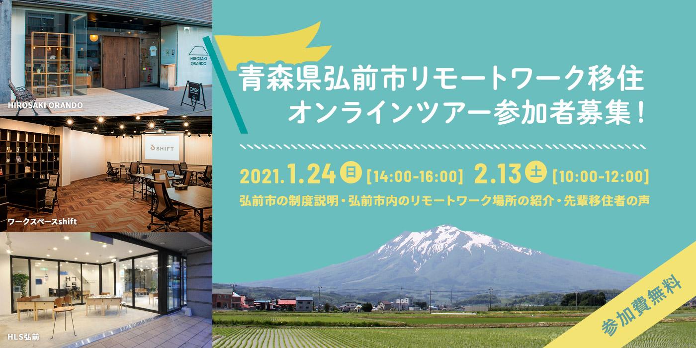 青森県弘前市リモートワーク移住オンラインツアー