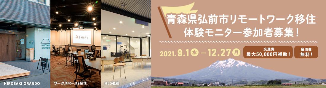 青森県弘前市リモートワーク移住体験モニター参加者募集
